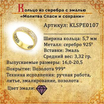 """Кольцо молитва """"Спаси и сохрани"""" серебро с сиреневой эмалью KLSPE0107"""