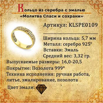 """Серебряное кольцо с эмалью """"Спаси и сохрани"""" шоколадного цвета KLSPE0109"""