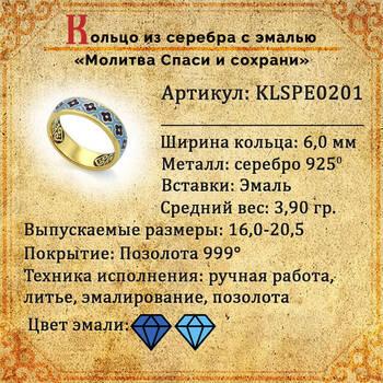 """Кольцо """"Спаси и сохрани"""" серебро с эмалью сине-голубого цвета KLSPE0201"""