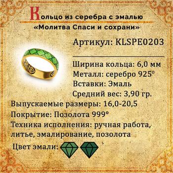 """Кольцо """"Спаси и сохрани"""" серебро с эмалью зелено-салатового цвета KLSPE0203"""