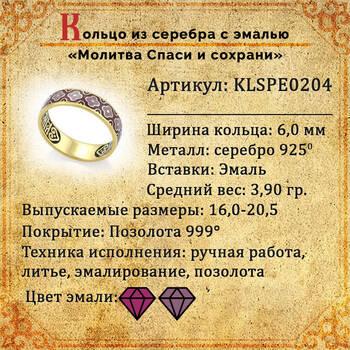 """Кольцо """"Спаси и сохрани"""" серебро с эмалью лилово-сиреневого цвета KLSPE0204"""