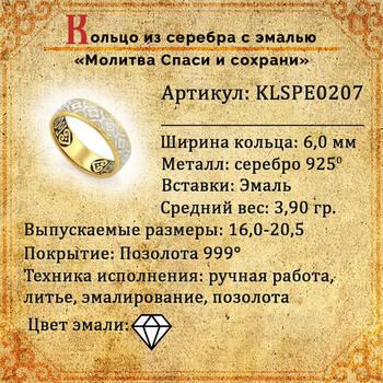 """Кольцо православное с эмалью """"Спаси и сохрани"""" (белого цвета) KLSPE0207"""
