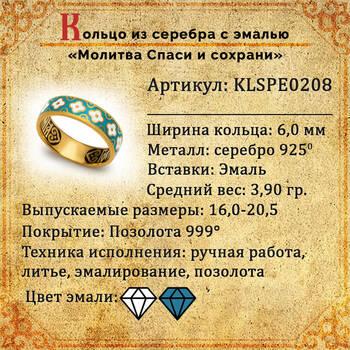 """Православное кольцо молитва """"Спаси и сохрани"""" с эмалью бирюзово-белого цвета KLSPE0208"""