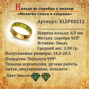 """Кольцо серебряное """"Спаси и сохрани"""" с эмалью (цвета хаки и зеленого) KLSPE0212"""