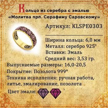Кольцо серебряное молитва Серафиму Саровскому эмаль розовато-лилового цвета KLSPE0303