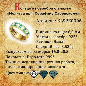 Кольцо серебряное православное с молитвой Серафиму Саровскому (эмаль бело-бирюзового цвета) KLSPE0306