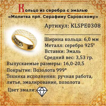 Православное кольцо с молитвой Серафиму Саровскому серебряное с белой эмалью KLSPE0308