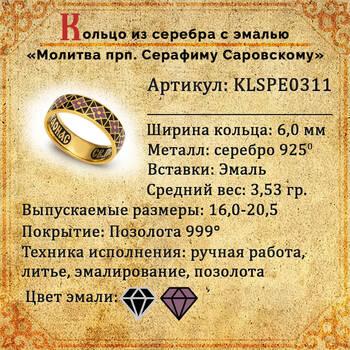 Православное кольцо с молитвой Серафиму Саровскому серебряное с эмалью черно-сиреневого цвета KLSPE0311