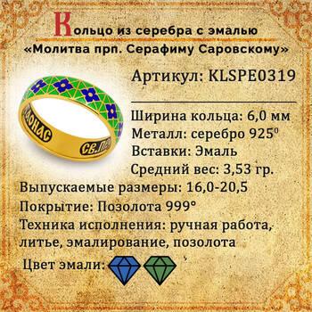Наперстная молитва Серафиму Саровскому серебряное с эмалью сине-салатового цвета KLSPE0319