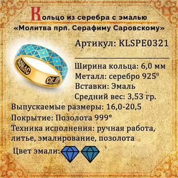 Православное кольцо с молитвой Серафиму Саровскому серебряное с эмалью сине-голубого цвета KLSPE0321