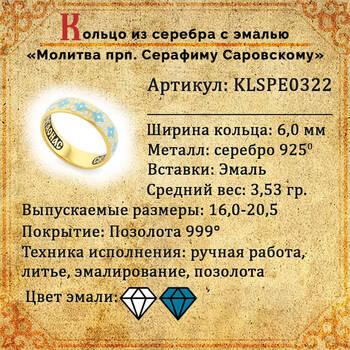 Кольцо с молитвой Серафиму Саровскому православное из серебра с эмалью бело-голубого цвета KLSPE0322
