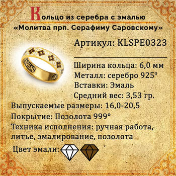 Православное кольцо с молитвой Серафиму Саровскому серебряное с эмалью бело-шоколадного цвета KLSPE0323