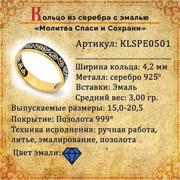 Серебряное кольцо молитва «Спаси и сохрани» с эмалью темно-синего цвета KLSPE0501