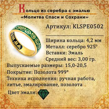 """Кольцо с эмалью """"Спаси и сохрани"""" серебряное зеленого цвета KLSPE0502"""