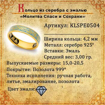 """Серебряное кольцо """"Спаси и сохрани"""" с эмалью сине-серого цвета KLSPE0504"""