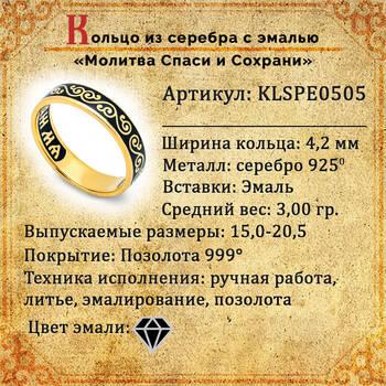 """Серебряное кольцо """"Спаси и сохрани"""" с эмалью черного цвета KLSPE0505"""