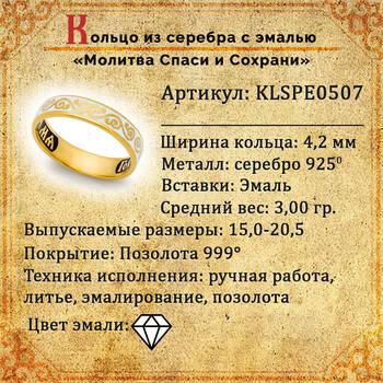 Православное кольцо с краткой молитвой «Господи, спаси и сохрани мя» KLSPE0507
