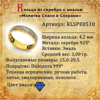 """Серебряное кольцо """"Спаси и сохрани"""" с эмалью сине-серого цвета KLSPE0510"""
