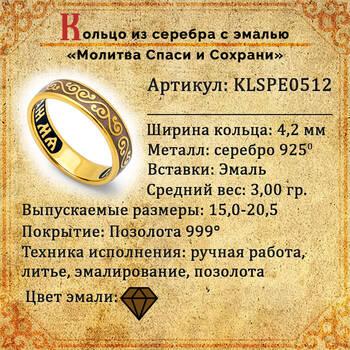 Кольцо серебряное «Спаси и сохрани» с эмалью шоколадного цвета KLSPE0512