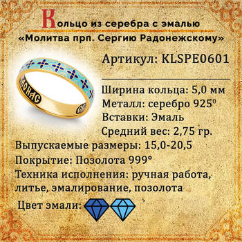 Церковное кольцо с молитвой Сергию Радонежскому серебряное с эмалью темно-синего и голубого цвета KLSPE0601