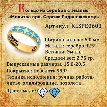 Серебряное кольцо наперстная молитва Сергию Радонежскому серебряное с эмалью бело-голубого цвета KLSPE0603