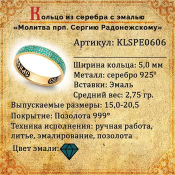 Кольцо серебряное молитва Сергию Радонежскому (православное) с эмалью бирюзового цвета KLSPE0606