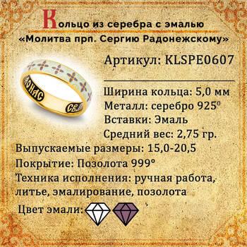 Кольцо православное с молитвой Сергию Радонежскому серебряное с эмалью лилово-белого цвета KLSPE0607