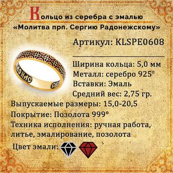 Кольцо православное молитва Сергию Радонежскому серебряное с эмалью KLSPE0608
