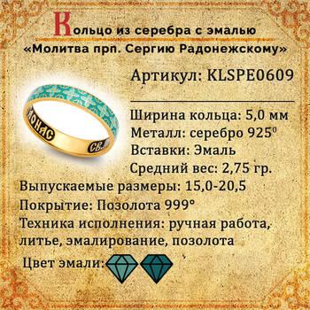 Кольцо православное молитва Сергию Радонежскому серебряное с эмалью светло-бирюзового цвета KLSPE0609