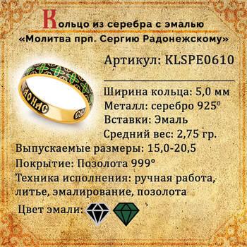 Кольцо православное молитва Сергию Радонежскому серебряное с эмалью KLSPE0610