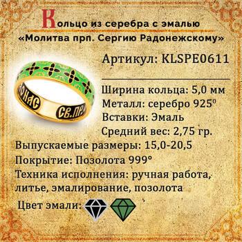 Кольцо с молитвой Сергию Радонежскому серебряное с эмалью черно-салатового цвета KLSPE0611