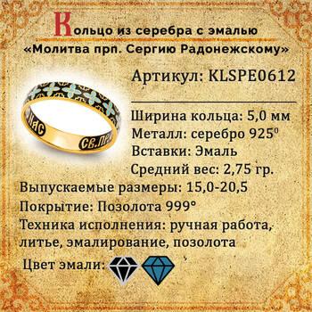 Православное кольцо молитва Сергию Радонежскому серебряное с эмалью KLSPE0612
