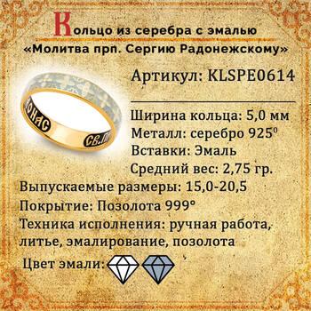 Кольцо православное молитва Сергию Радонежскому серебряное с эмалью бело-серого цвета KLSPE0614