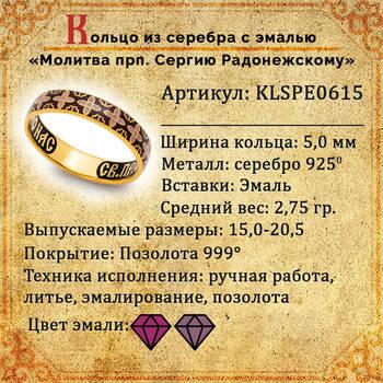 Кольцо православное молитва Сергию Радонежскому серебряное с эмалью KLSPE0615