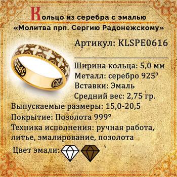 Серебряное кольцо с молитвой Сергию Радонежскому с эмалью шоколадно-белого цвета KLSPE0616