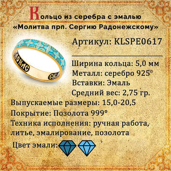 Кольцо православное с молитвой Сергию Радонежскому серебряное с эмалью нежно голубого и синего цвета KLSPE0617