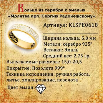 Кольцо православное молитва Сергию Радонежскому серебряное с эмалью KLSPE0618