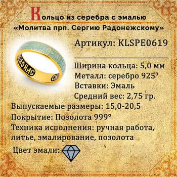 Кольцо православное с молитвой Сергию Радонежскому серебряное с эмалью сине-серого цвета KLSPE0619