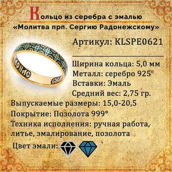 Кольцо православное молитва Сергию Радонежскому серебряное с эмалью черно-зеленого цвета KLSPE0621