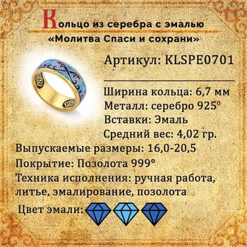 """Серебряное кольцо """"Спаси и сохрани-Рыбки Христовы"""" с эмалью сине-голубого цвета KLSPE0701"""
