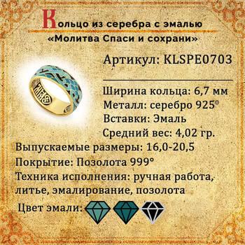 """Серебряное кольцо """"Спаси и сохрани-Рыбки Христовы"""" с эмалью светло и темно-бирюзового цвета KLSPE0703"""