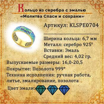 """Кольцо серебряное """"Спаси и сохрани-Рыбки Христовы"""" с эмалью светло-зеленого и синего цвета KLSPE0704"""