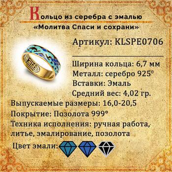 """Серебряное кольцо """"Спаси и сохрани-Рыбки Христовы"""" с эмалью голубого и темно-синего цвета KLSPE0706"""