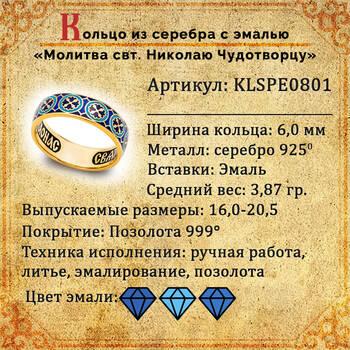 Кольцо православное молитва Николаю Чудотворцу серебряное с эмалью KLSPE0801
