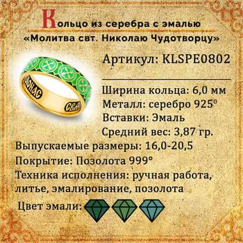 Кольцо православное молитва Николаю Чудотворцу серебряное с эмалью зелено-салатового цвета KLSPE0802