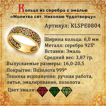 Кольцо православное с молитвой Николаю Чудотворцу серебряное с эмалью красно-зеленого цвета KLSPE0804