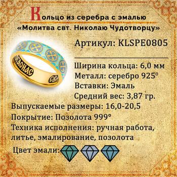 Кольцо православное с молитвой Николаю Чудотворцу серебряное с эмалью серо-бирюзового цвета KLSPE0805