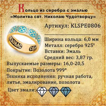 Кольцо православное с молитвой Николаю Чудотворцу серебряное с эмалью белого и серо-синего цвета KLSPE0806