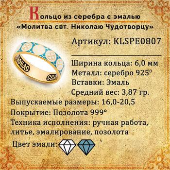 Кольцо православное молитва Николаю Чудотворцу серебряное с эмалью KLSPE0807