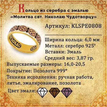 Кольцо православное молитва Николаю Чудотворцу серебряное с эмалью KLSPE0808